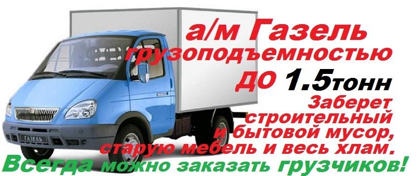 Автомобиль Газель для вывоза мусора и грузоперевозок 1.5 тонны