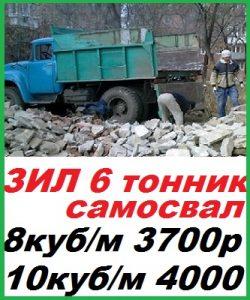 Вывоз мусора самосвалом Зил 10 м3 7 тонн СПб