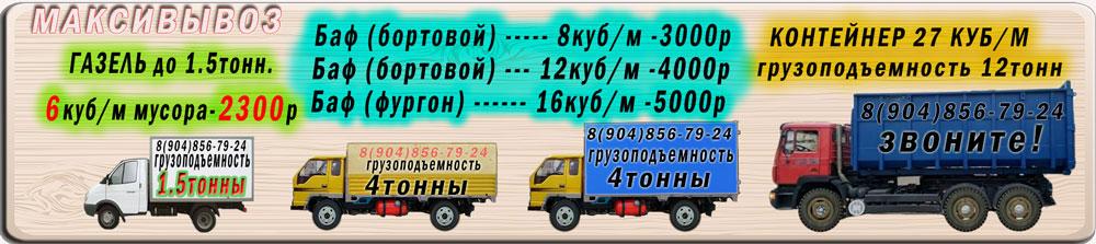 Цены на грузчиков и транспорт Газель, Баф, Зил для вывоза мусора