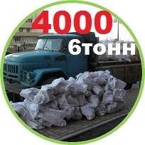 Вывоз мешков с кирпичом самосвалом Зил 6 тонн