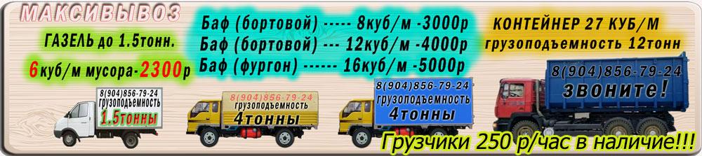 Цены на вывоз мусора в Кудрово Баф феникс и Газель с грузчиками
