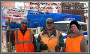 Выбрасывать мусор на помойку запрещено и наказывается штрафом 10000р