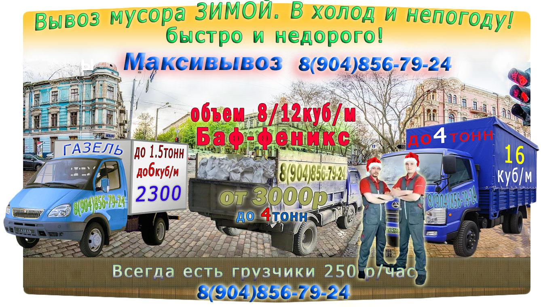 Вывоз мусора зимой компанией Максивывоз