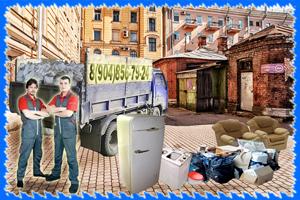 Вывоз мусора, холодильника, стиральной машины, мебели в центре СПб с грузчиками