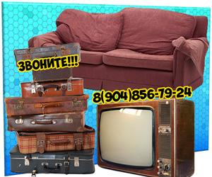 Вывоз старой мебели из квартиры