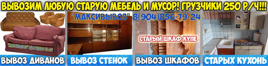 Стоимость вывоза старой мебели СПб