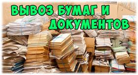 Вывоз бумаг и документов из офиса СПб недорого