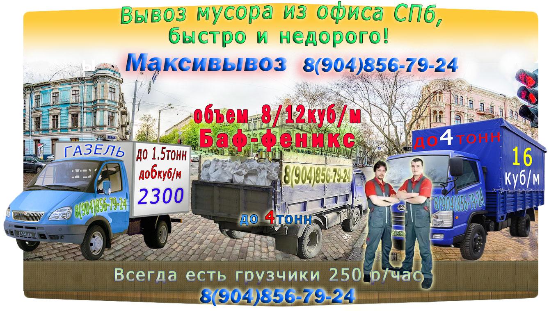 Вывоз мусора из офиса Спб с грузчиками недорого