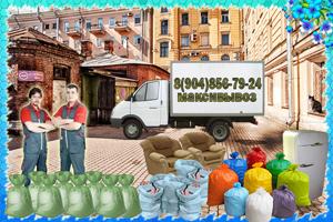 Вывоз мусора и хлама из центра СПб