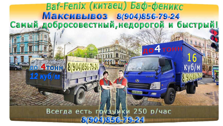 Вывоз мусора Baf-fenik Баф-феникс