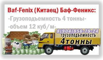 Вывоз мусора Baw-fenix