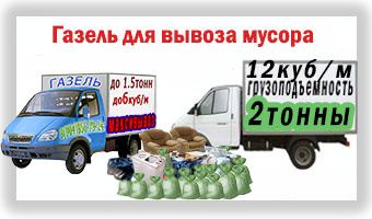 Вывоз мусора на Газели