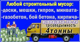 Вывоз строительного мусора, кирпича , бетона, досок