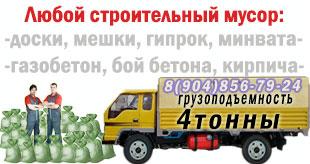 Вывоз мусора Baw-Fenix в Спб 4 тонны