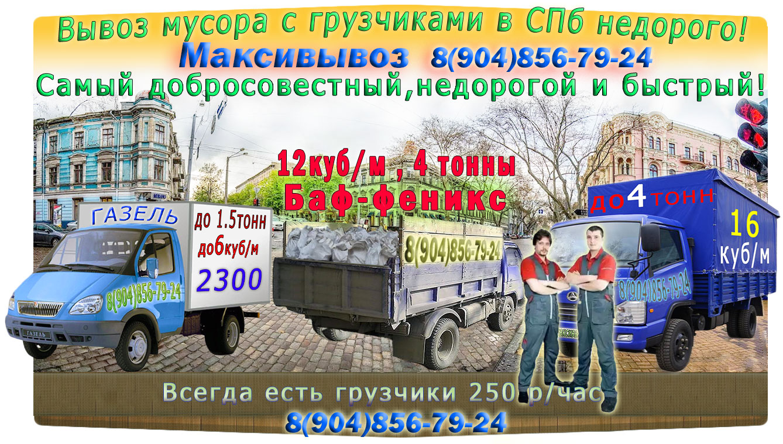 Вывоз хлама недорого от компании Максивывоз 8(904)856-79-24