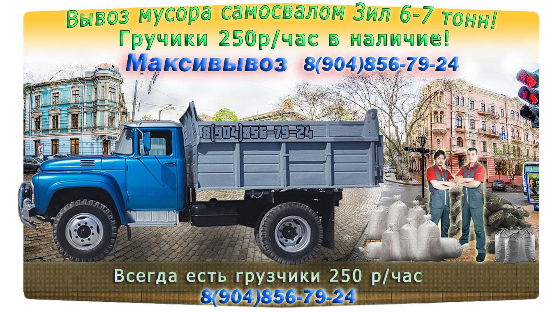 Вывоз мусора самосвалом Зил компанией Максивывоз в СПб с грузчиками