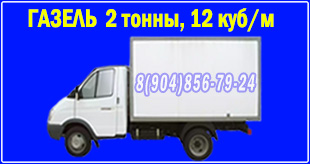 Вывоз мусора Газелью Мурино грузоподъемностью 1.5 - 2 тонны