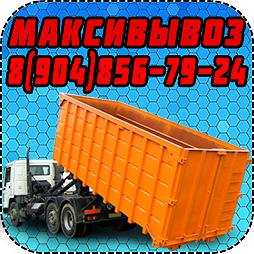 Вывоз мусора Пухто 27 кубометров тв Колпино