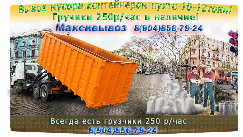 Вывоз строительного мусора Пухто 27 м3 от компании Максивывоз