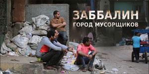 Заббалин город мусорщиков