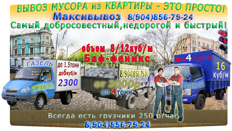 Вывоз мусора из квартиры от компании Максивывоз