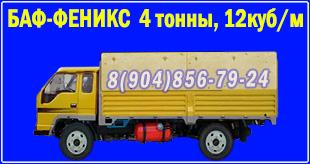 Вывоз мусора в Мурино на BAW грузоподъемностью 4 тонны и объемом 12 м3