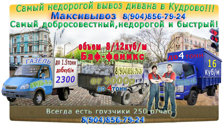 Вывоз дивана в Кудрово компанией Максивывоз