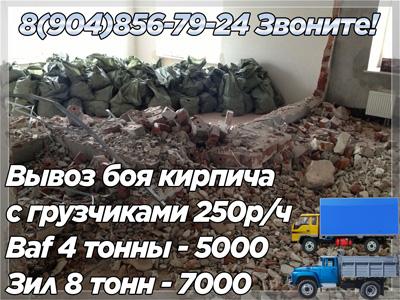 Вывоз боя кирпича с грузчиками Баф 4 тонны и Зил 8 тонн