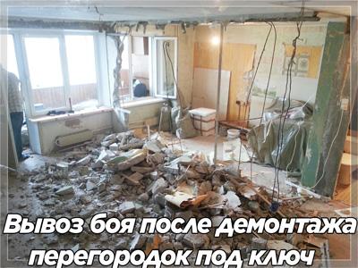 Вывоз боя кирпича когда снесли перегородки в квартире СПб