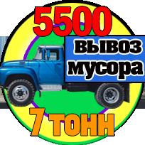 Вывоз хлама Самосвалом Зил 7 тонн недорого после демонтажа СПб