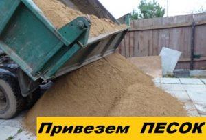 Привезем песок и бетон Зилом