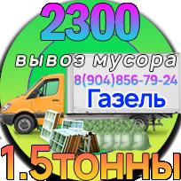 Вывоз мусора Газелью 1.5 тонны