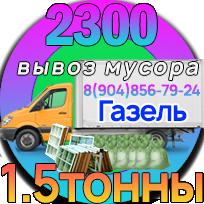 Вывоз мусора из квартиры Газелью до 1.5 тонн